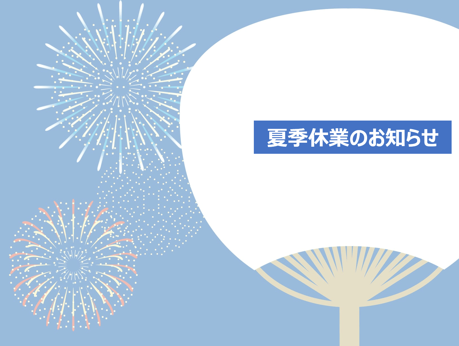 福岡の相続対策相談夏季休暇のお知らせ