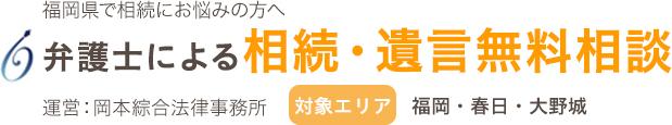 福岡県で相続にお悩みの方へ 弁護士による遺言作成・家族信託・相続税対策 運営:岡本綜合法律事務所 対象エリア 福岡市・糸島市など、福岡県全域